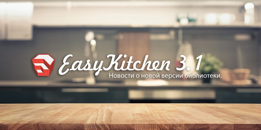 News about the new version of EasyKitchen 3.1