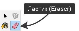 Ластик (Eraser) SketchUp