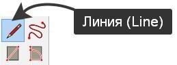 SketchUp инструмент Линия (Line)