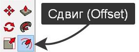 Сдвиг (Offset) инструмент SketchUp
