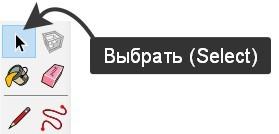 Инструмент SketchUp Выбрать (Select)